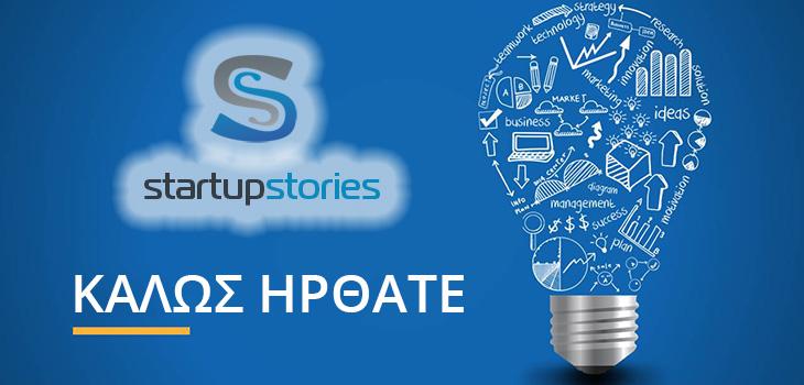 SS 1: Καλώς ήρθατε στο Startup Stories Podcast