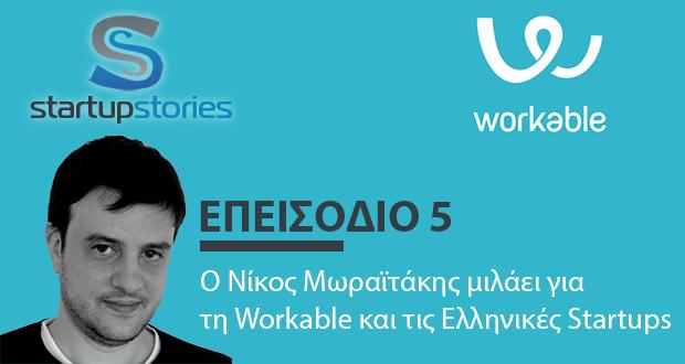 SS 5 : Ο Νίκος Μωραϊτάκης μιλάει για τη Workable και τις Ελληνικές Startups