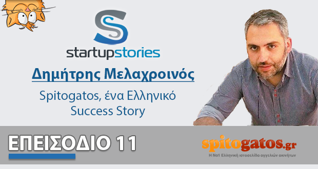 SS 011: Spitogatos.gr – Ένα Ελληνικό Success Story
