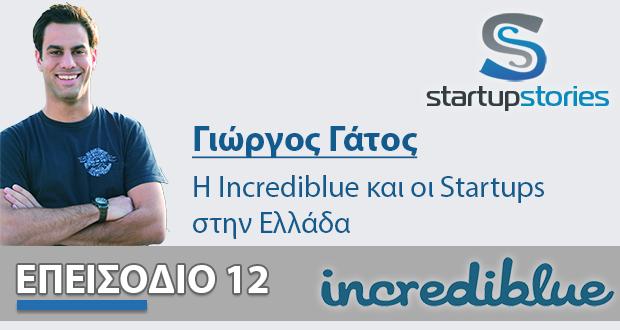 SS 012:  Ο Γιώργος Γάτος μιλάει για την Incrediblue και τις Startups
