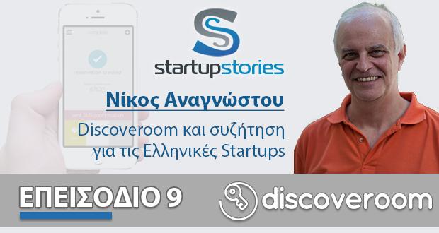 SS 9 : Νίκος Αναγνώστου – Discoveroom και συζήτηση για τις Startups
