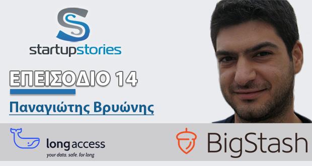 SS 014: Ο Παναγιώτης Βρυώνης μιλάει για τη LongAccess και την εμπειρία του με τις Startups
