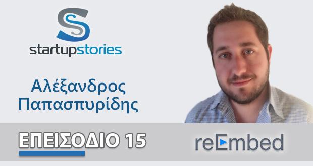 SS 015: Ο Αλέξανδρος Παπασπυρίδης μιλάει για το reEmbed