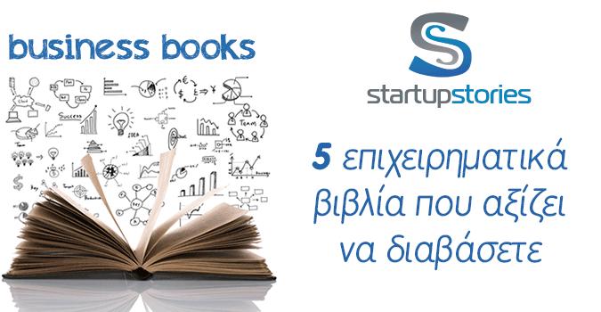 5 επιχειρηματικά βιβλία που αξίζει να διαβάσετε