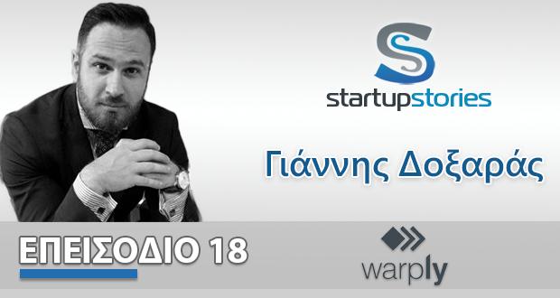 SS 018: Ο Γιάννης Δοξαράς μιλάει για τη Warply και το mobile marketing