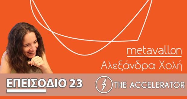 SS 023: Γνωρίστε τα accelerator programs μέσα από τη Metavallon