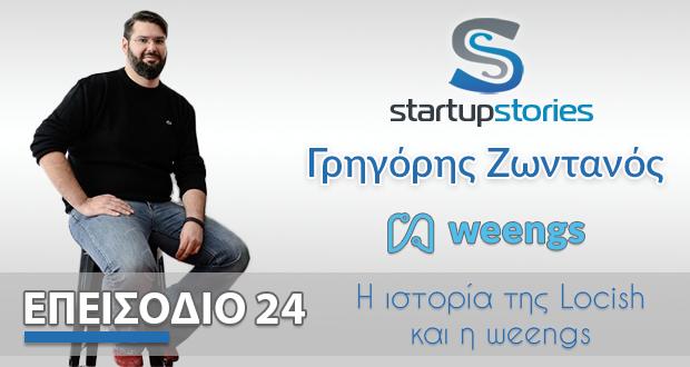 SS 024: Ο Γρηγόρης Ζωντανός μιλάει για τις Locish, Weengs και την εμπειρία του με τις startups
