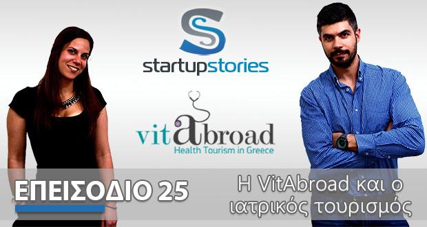 SS 025: Η VitAbroad και ο ιατρικός τουρισμός στην Ελλάδα